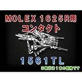 MOLEX(モレックス) 1561TL 1個 コンタクト 1625Rシリーズ 汎用コネクタ用 NN