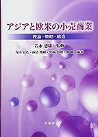 アジアと欧米の小売商業-理論・戦略・構造-