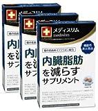 【3箱セット】東洋新薬 メディスリム 250mgx240粒 [機能性表示食品]