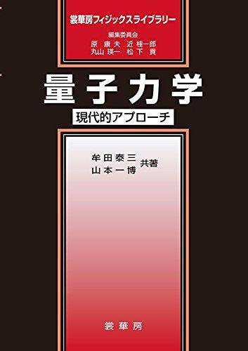 量子力学: 現代的アプローチ (裳華房フィジックスライブラリー)