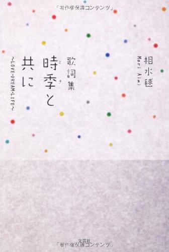 歌詞集 時季と共に ~LOVE・DREAM・LIFE~
