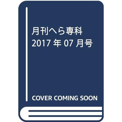 月刊へら専科 2017年 07 月号 [雑誌]