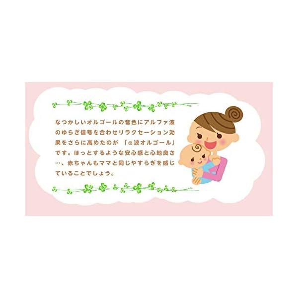 スリーピング・ベイビー~おやすみ赤ちゃんの紹介画像5