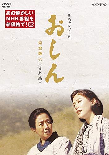 連続テレビ小説  おしん 完全版 六 再起編(新価格)                                                                                                                           [DVD]