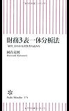 財務3表一体分析法 (朝日新書)