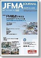 JFMAジャーナル NO.188