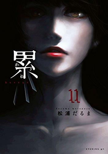 累(11) (イブニングコミックス)の詳細を見る