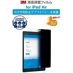 3M 液晶保護フィルム プライバシーフィルター IPAD AIR用 RD IPAD AIR