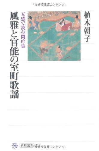 風雅と官能の室町歌謡 五感で読む閑吟集 (角川選書)