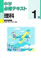中学必修テキスト 理科1年 東京書籍版