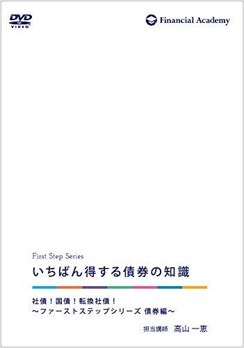 いちばん得する債券の知識 (ファイナンシャルアカデミー ファーストステップシリーズ)