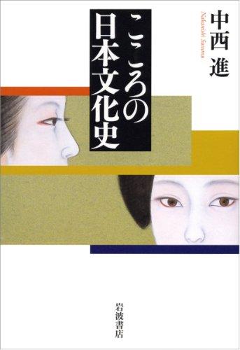 こころの日本文化史の詳細を見る