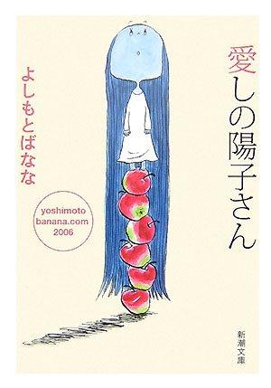 愛しの陽子さん―yoshimotobanana.com 2006 (新潮文庫)の詳細を見る
