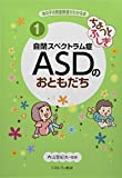 ちょっとふしぎ 自閉スペクトラム症 ASDのおともだち (あの子の発達障害がわかる本 1) 画像