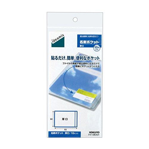 コクヨ 名刺ポケット ideamix 厚口 10片 タホ-DEA31