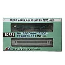 【MICRO ACE・マイクロエース】鉄道模型Nゲージキハ185-20+キクハ32-501「大歩危トロッコ号」 2両セット(A2381)