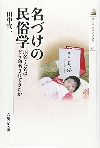 名づけの民俗学 (歴史文化ライブラリー)