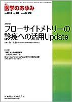医学のあゆみ フローサイトメトリーの診療への活用Update 2013年 245巻12号 [雑誌]