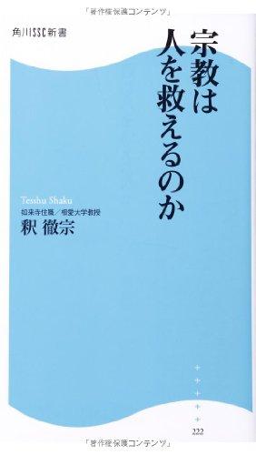 宗教は人を救えるのか (角川SSC新書)の詳細を見る