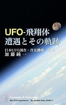 [加藤 純一]のUFO - 飛翔体 遭遇とその軌跡