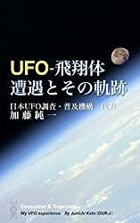 UFO - 飛翔体 遭遇とその軌跡