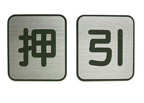 押す引くシール シルバーヘアライン 各3.1cm×3.5cm