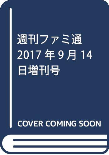 週刊ファミ通 2017年9月14日増刊号