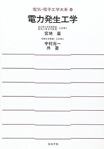 電力発生工学 (電気・電子工学大系)