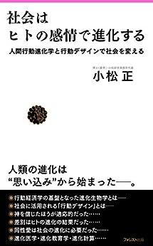 [小松正]の社会はヒトの感情で進化する Forest2545新書
