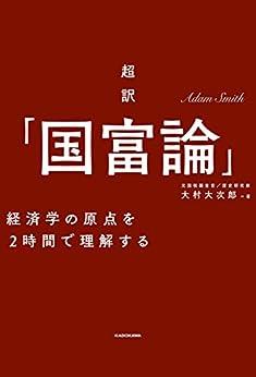 [大村 大次郎]の超訳「国富論」―――経済学の原点を2時間で理解する