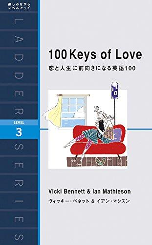 恋と人生に前向きになる英語100 100 Keys of Love (ラダーシリーズ Level 3)の詳細を見る