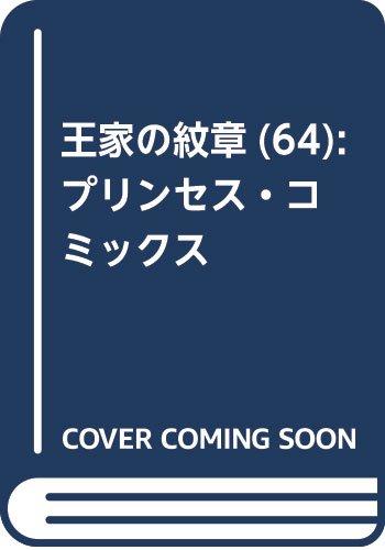 王家の紋章/64巻