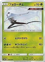 ポケモンカードゲーム/PK-SM8B-165 フェローチェ S