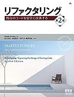 リファクタリング(第2版): 既存のコードを安全に改善する (OBJECT TECHNOLOGY SERIES)