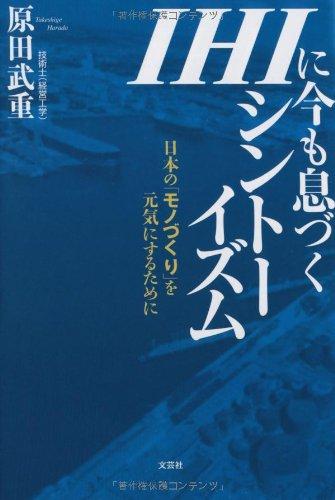IHIに今も息づくシントーイズム ―日本の「モノづくり」を元気にするために