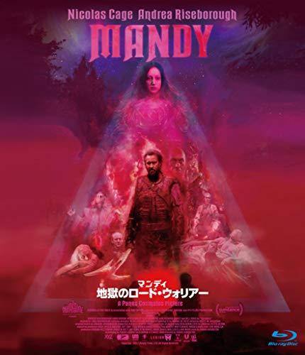 【メーカー特典あり】マンディ 地獄のロード・ウォリア— (オリジナルコースター付) [Blu-ray]