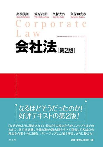 会社法 <第2版>