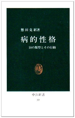 病的性格―10の類型とその行動 (中公新書 (68))の詳細を見る