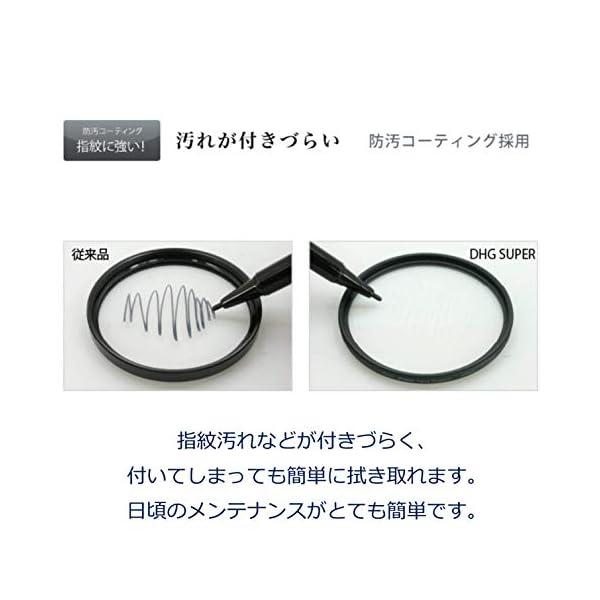 MARUMI カメラ用 フィルター DHGスー...の紹介画像4