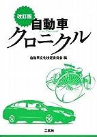 自動車クロニクル