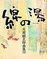 片岡鶴太郎画集〈12〉綿の湯