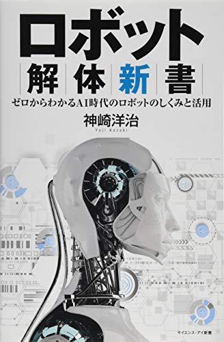 ロボット解体新書 ゼロからわかるAI時代のロボットのしくみと...