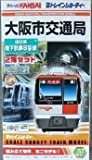 Bトレインショーティー 大阪市交通局 80系 今里筋線(開通前限定版)