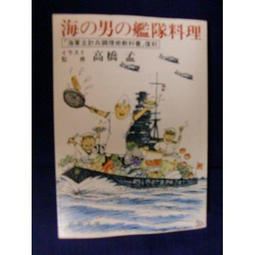 海の男の艦隊料理 (新潮文庫)の詳細を見る
