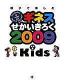 ギネスせかいきろく2009Kids―親子で楽しむ 画像