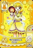 プリンセスパーティー4弾 ミュージックパーティー/PP04-26/おとひめドレスイエロー N
