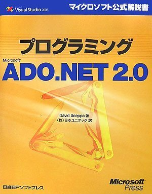 プログラミング MS ADO .NET2.0 (マイクロソフト公式解説書)の詳細を見る