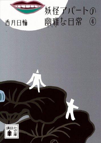 妖怪アパートの幽雅な日常4 (講談社文庫)