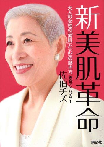 新 美肌革命 -大人の女性の「素肌」と「心」の磨き方 (講談社の実用BOOK)の詳細を見る