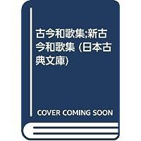 古今和歌集;新古今和歌集 (日本古典文庫)